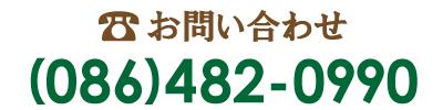 0864820990